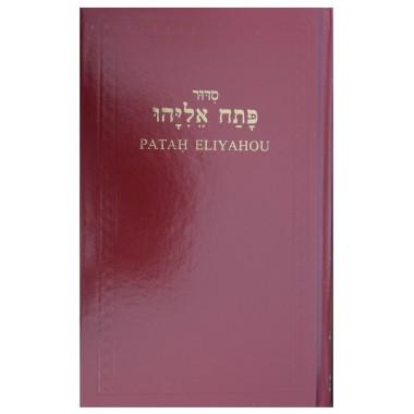 Patah Elyahou