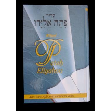 Patah Elyahou Phonétique