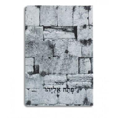 patah Elyahou de poche