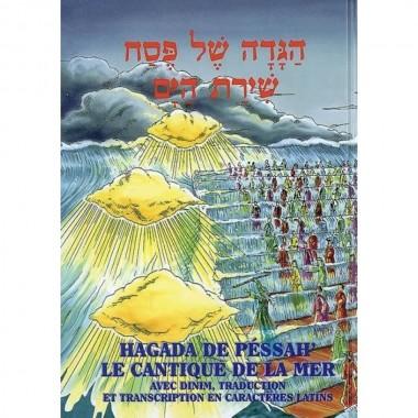 Hagada de Pessah Le cantique de la mer petit relié