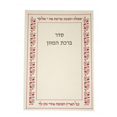 Seder Birkat Hamazon et chevat  Brahots