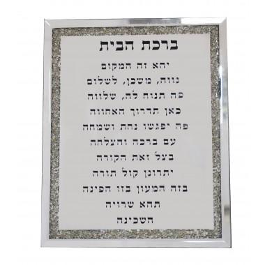 Birkat habait /Prière de la maison