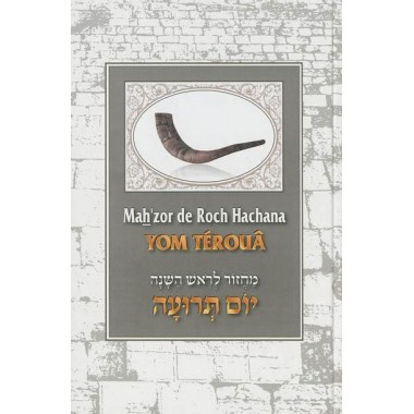 Mah'zor de roch hachana- Yom Téroua
